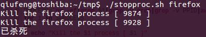 Shell脚本根据进程名杀死进程